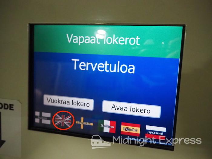 ヘルシンキ空港 ロッカー