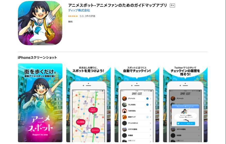 聖地巡礼 アプリ