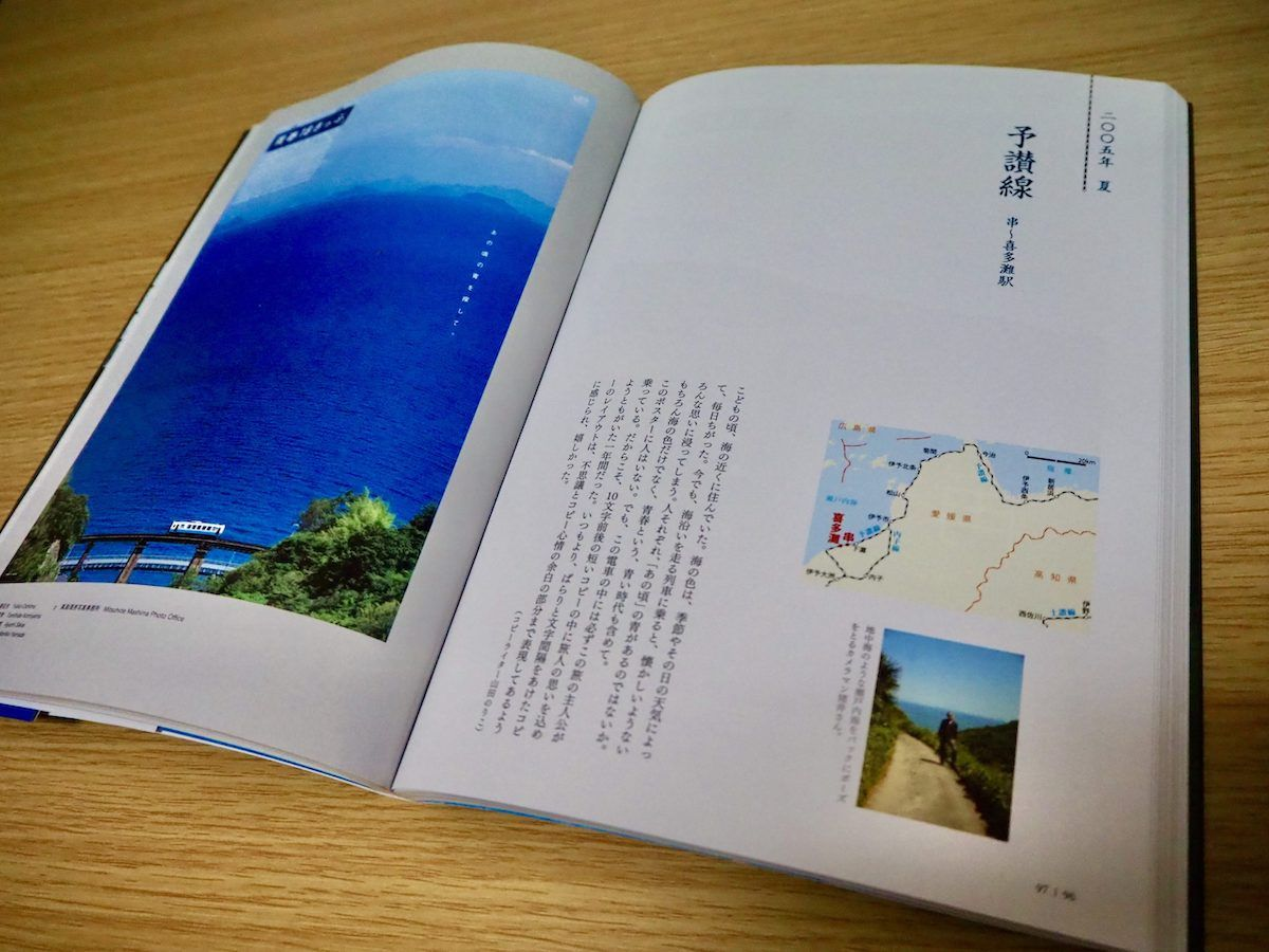 青春18きっぷ ポスター紀行