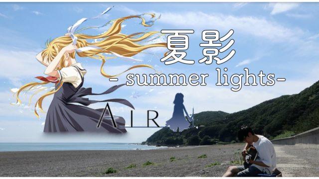 AIR 夏影 煙樹ヶ浜