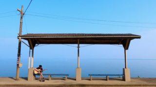 下灘駅 summer ギター