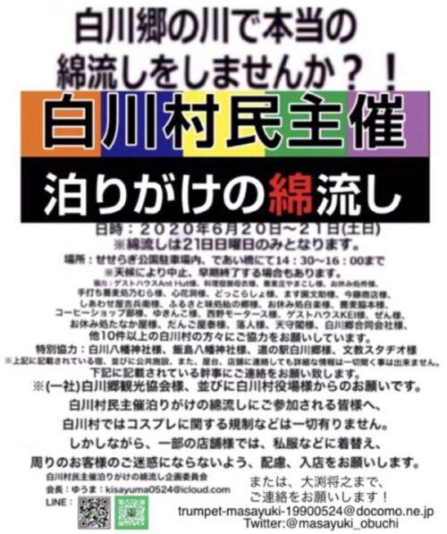 ひぐらし 白川郷 イベント