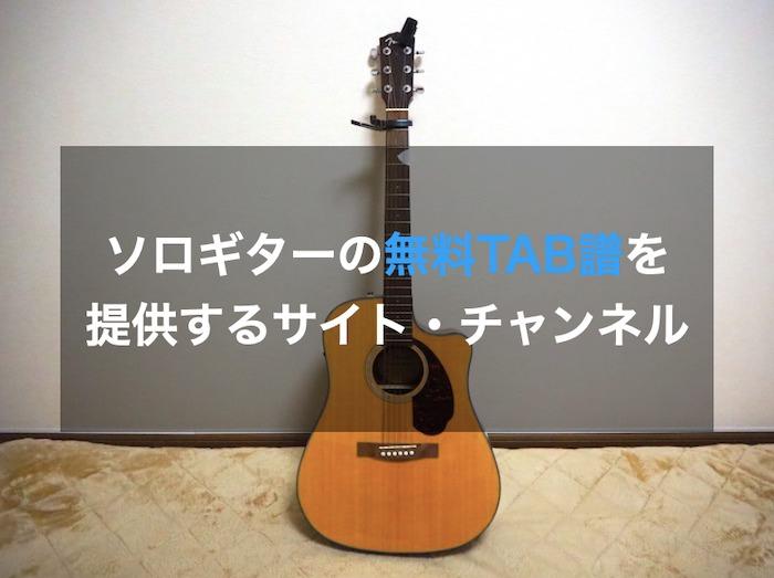 ソロギター tab譜 無料
