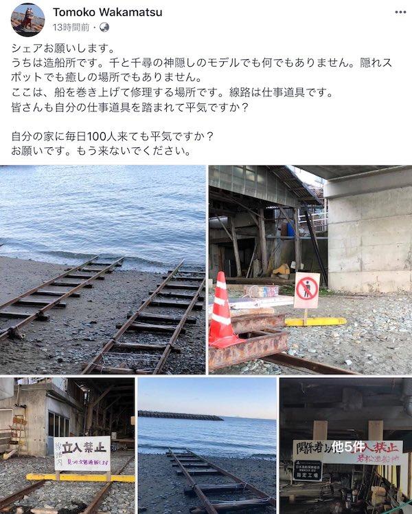 下灘駅 海に沈む線路 SNS