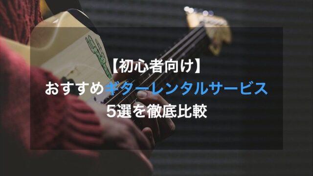 ギターレンタルサービス
