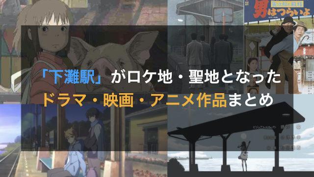 下灘駅 ドラマ 映画 アニメ