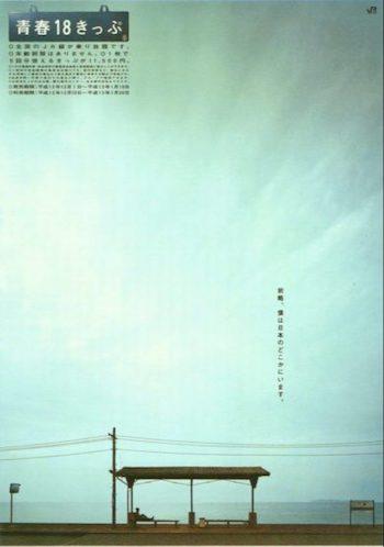 下灘駅 青春18きっぷポスター