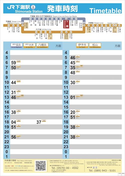下灘駅 時刻表