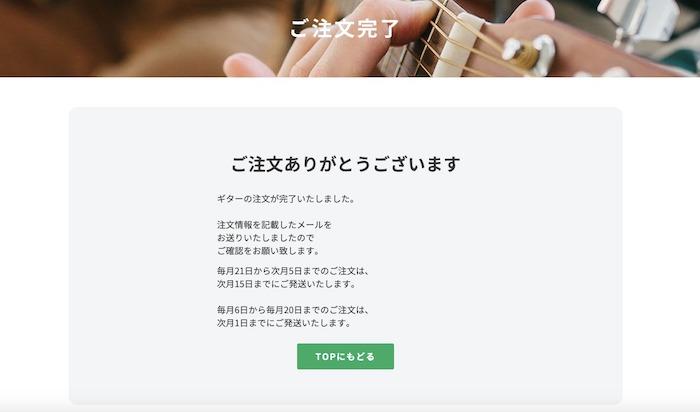 スターペグミュージック 申込方法