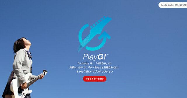 PlayG! 口コミ 評判 ギター サブスク