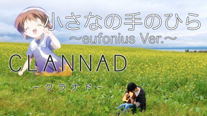 CLANNAD 菜の花 小さな手のひら