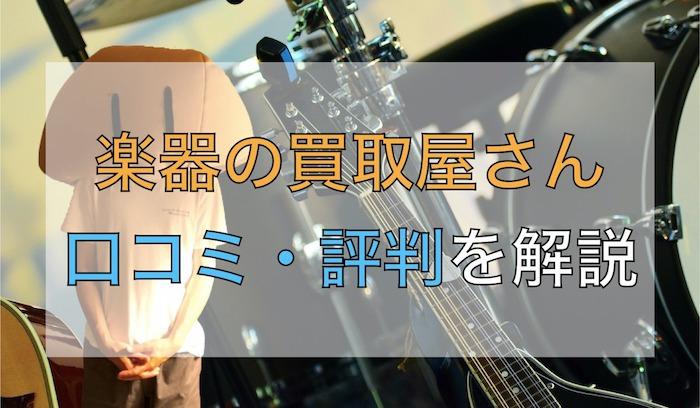 楽器の買取屋さん 口コミ 評判