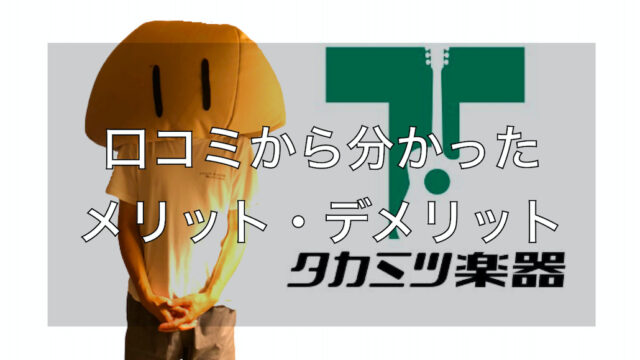 タカミツ楽器 口コミ 評判
